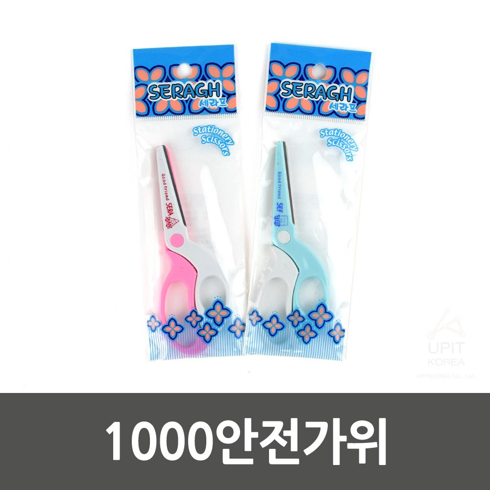 1000안전가위_0200