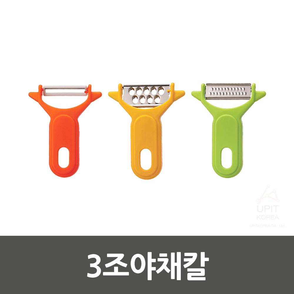 3조야채칼_2051