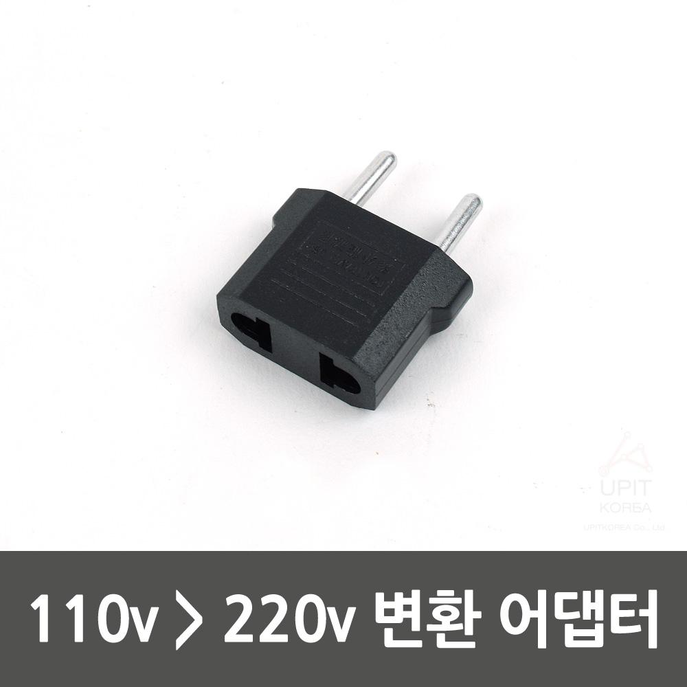110v > 220v 변환 어댑터