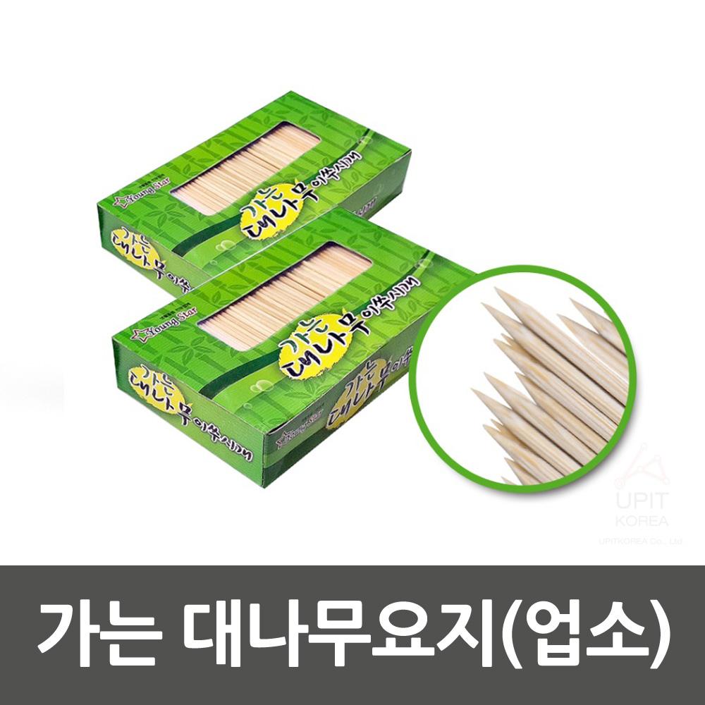 가는 대나무요지(업소)_6171_이쑤시개