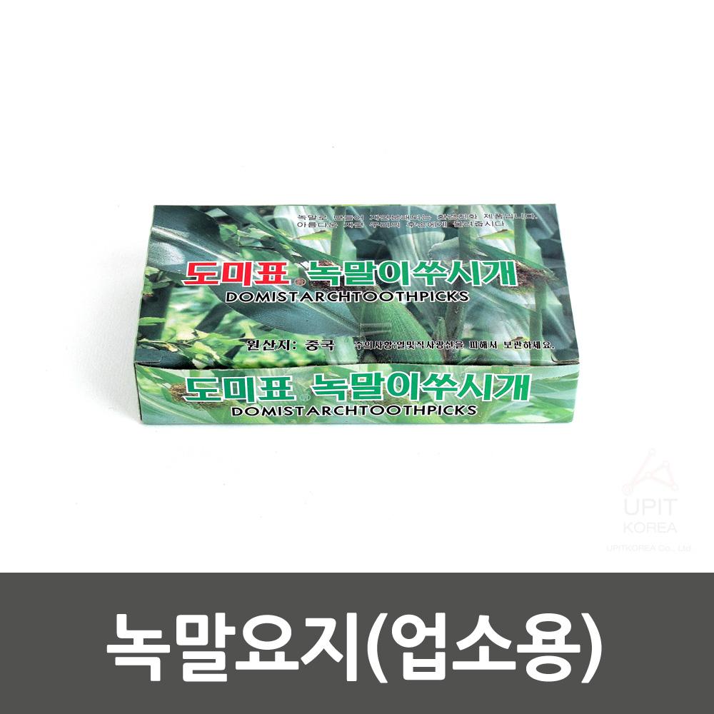녹말요지(업소용)_2206_이쑤시개